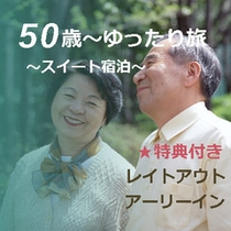 50歳~のゆったり旅