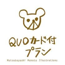 QUOカード【500円】付プラン