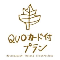 QUOカード【3000円】付プラン