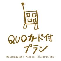 QUOカード【2000円】付プラン