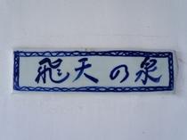 【飛天の湯】