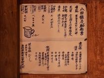 【龍泉の湯 温泉効能書】