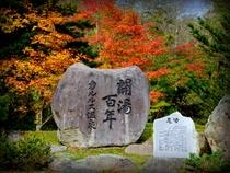 『開湯百年記念碑』 紅葉時期