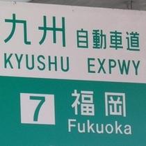 九州自動車道 福岡IC