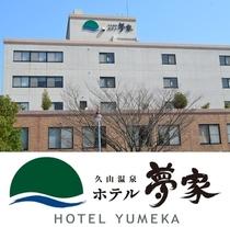久山温泉ホテル夢家(ゆめか)