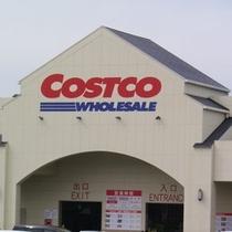 コストコ久山倉庫店※当館より約10分ほどのトリアス久山内にございます