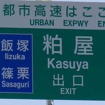 福岡都市高速 粕屋ランプ(当館最寄りのランプ)