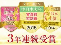 【朝ごはんフェスティバル】3年連続受賞