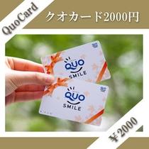 【プラン】『QUOカード2000円付』