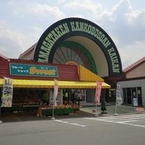山形県観光物産会館 山形のお土産を買うならここ!
