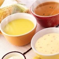 【スープバー】3種類のスープをお楽しみ下さい