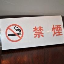 ☆フロア分煙を実施中☆ご予約時には禁煙・喫煙のご確認お願いします