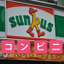 ☆コンビニ☆ホテルから徒歩2分で2軒のコンビニ。