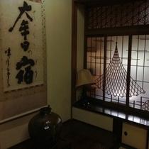 掛け軸「大牟田の宿」