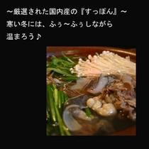 *すっぽん鍋(一例)