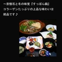 *すっぽん鍋と京風会席(一例)