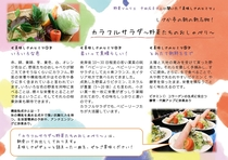 菜園「たゆたう」自慢! 16種のカラフルサラダ!!