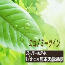 エコノミーツイン【ロゴ】