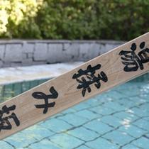【南欧露天風呂】もちろん源泉かけ流し。湯揉み板でかき混ぜることで温度調節が出来ます。