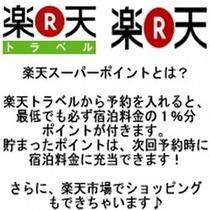 ◆【宿泊プラン】楽天ポイントとは?