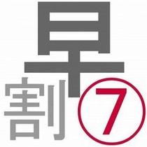 ◆【宿泊プラン】早めの予約でお得♪【早割7】