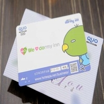 ◆【宿泊プラン】QUO(クオ)カード付プラン♪