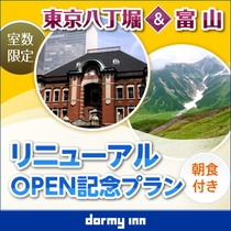 ◆【宿泊プラン】八丁堀&富山リニューアルOPEN記念≪朝食付≫