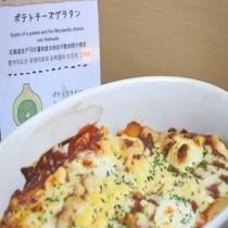 ◆【朝食】北海道産モッツァレラチーズを使用したトマトベースの『ポテトチーズグラタン』