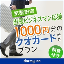 ◆【宿泊プラン】室数限定!出張ビジネスマン応援プラン♪1,000円分のQUOカード付き♪
