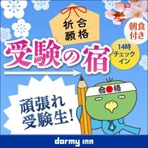 ◆【宿泊プラン】『合格祈願!!』受験生応援朝食付プラン☆