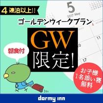 ◆【宿泊プラン】『GW限定』4連泊以上!!ゴールデンウィークプラン♪添い寝1名無料≪朝食付≫
