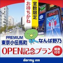 ◆【宿泊プラン】『東京小伝馬町』&『野乃なんば』OPEN記念プラン♪