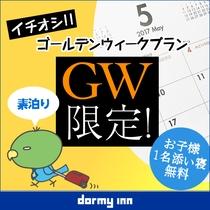 ◆【宿泊プラン】『GW限定』イチオシ!!ゴールデンウィークプラン♪添い寝1名無料≪素泊り≫