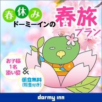 ◆【宿泊プラン】ドーミーインの春旅プラン♪