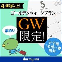 ◆【宿泊プラン】『GW限定』4連泊以上!!ゴールデンウィークプラン♪添い寝1名無料≪素泊り≫