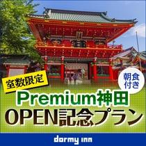 ◆【宿泊プラン】Premium神田OPEN記念プラン≪朝食付≫