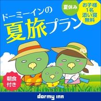 ◆【宿泊プラン】ドーミーインの夏旅プラン☆お子様添い寝無料♪≪朝食付≫