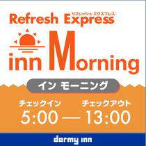 ◆【デイユース】5時~13時Refresh☆Express ~inn Morning~