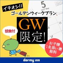 ◆【宿泊プラン】『GW限定』イチオシ!!ゴールデンウィークプラン♪添い寝1名無料≪朝食付≫