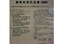 温泉利用の注意(浴用)上田保健所決定