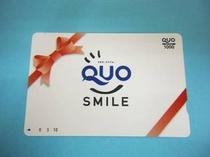 お得で便利な【QUOカードプレゼントプラン】