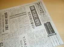 日経新聞【日経新聞プレゼントプラン】シングル朝食付き