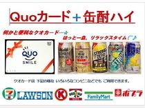 QUO500+缶酎ハイ
