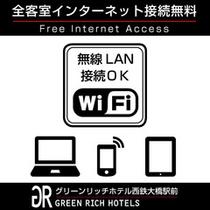 NET接続環境(無料)