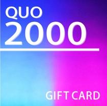 【QUO】2000円付プラン