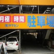 【ヤマセン駐車場】提携駐車場