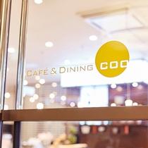 カフェ&ダイニングCOO