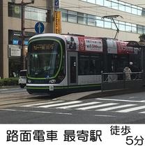 路面電車 最寄駅 徒歩5分