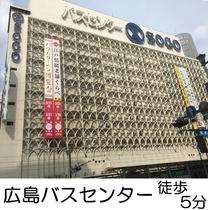広島バスセンター 徒歩5分