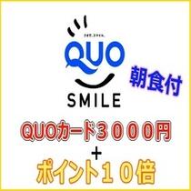 QUOカード3000円+ポイント10倍付 朝食付